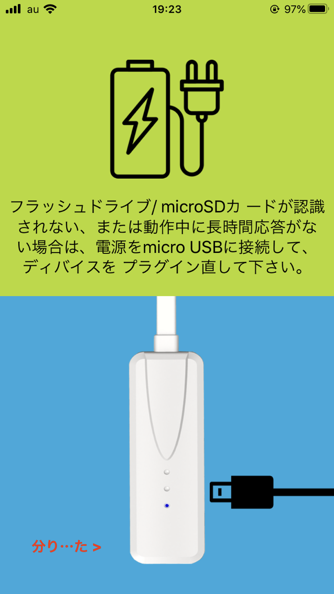 iSecure Adapterの説明