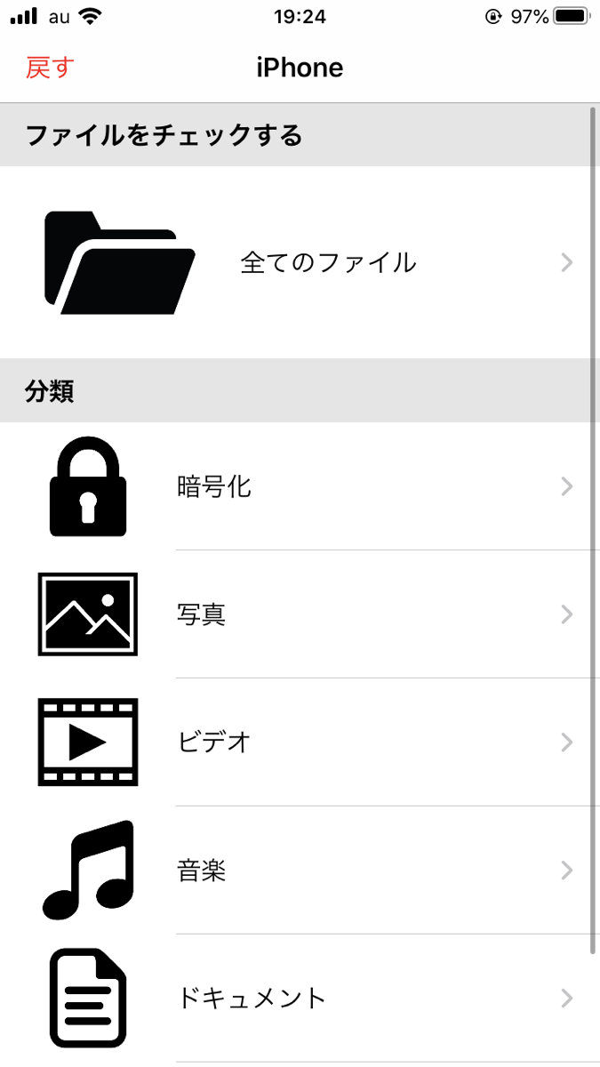 isecure-adapterの設定画面②