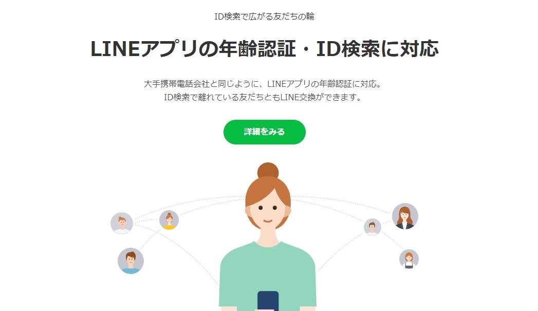 LINEアプリの年齢認証・ID検索に対応している