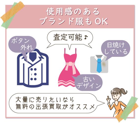 バイセルでは、ボタン外れや日焼けしているなど使用感のあるブランド服も査定可能