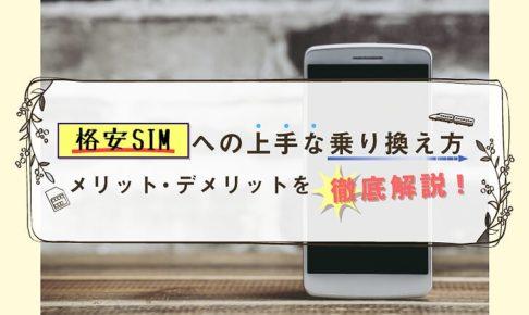 格安SIMへの上手な乗り換え方!メリット・デメリットを徹底解説
