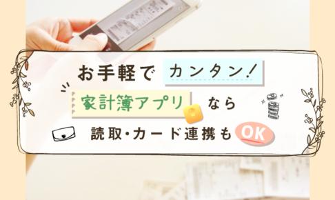 お手軽でカンタン!「家計簿アプリ」なら読取・カード連携もOK!