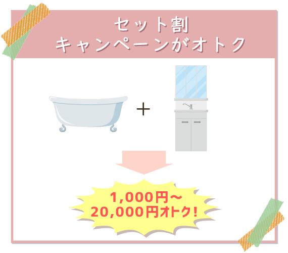 水回りの掃除は、セット割キャンペーンを利用するとオトク。