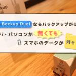 Wi-Fi・パソコンなしでOK◎iLink Backup Dualならバックアップがラクラク