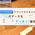 iSecure Adapterでファイルマネジメント!?スマホのデータをすっきり整理♪