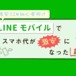 【格安SIM・初心者向け】LINEモバイルでスマホ代が格安になった話