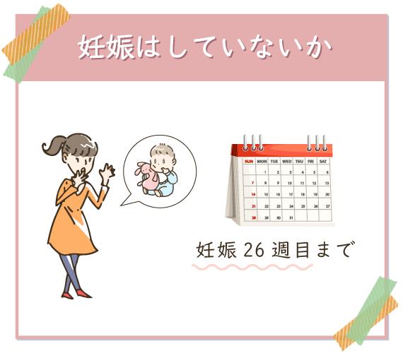 妊娠する予定の人は妊娠26週目までに医療保険を見直す