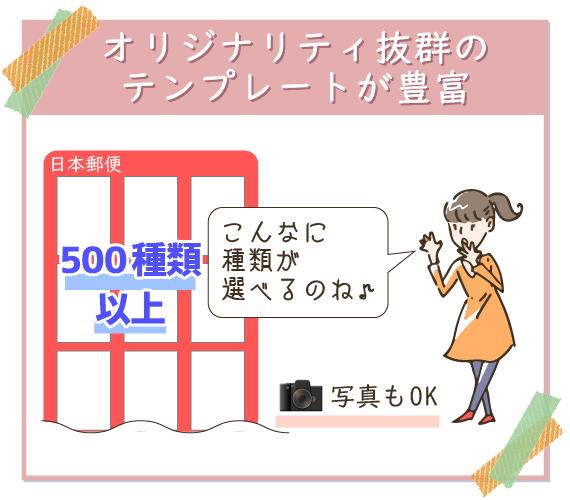 例えば日本郵便では500種類以上のテンプレートから選べるからオリジナリティも抜群