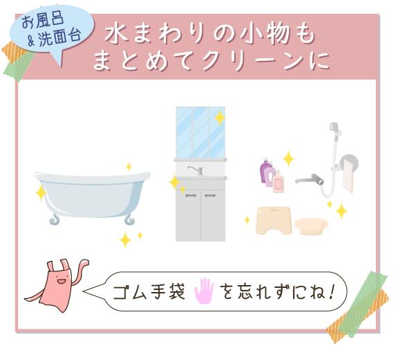 お風呂&洗面台のオキシ漬けは、ゴム手袋をしっかりして小物も一緒に洗うのが◎