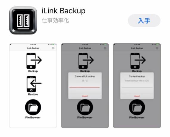 iLink Backup Dualの専用アプリ