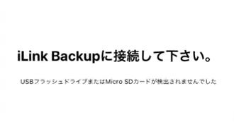 iLlink Backup Dualに接続して下さい