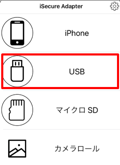 isecure-adapterの説明④