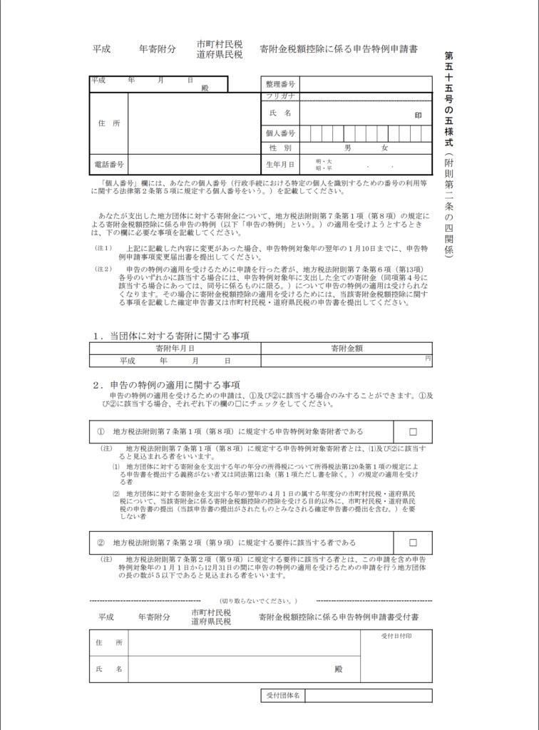 ワンストップ特例の申請書の内容