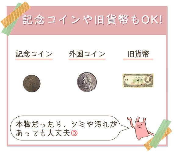 記念コインや旧紙幣も買取対象