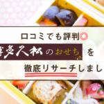 口コミでも評判◎博多久松のおせちを徹底リサーチしました!
