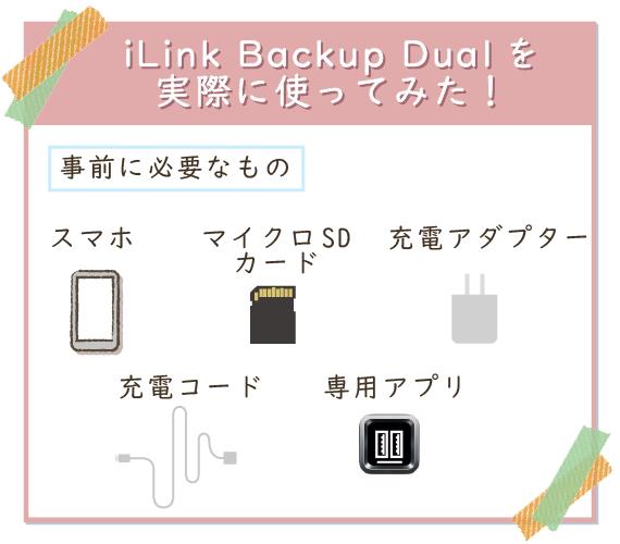 iLink Backup Dualの使用前には「マイクロSDカード・充電アダプター・充電コード・専用アプリ」を準備しよう