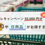 ネスレキャンペーン55,000円分実質タダ!?コーヒーや日用品がお得すぎる!