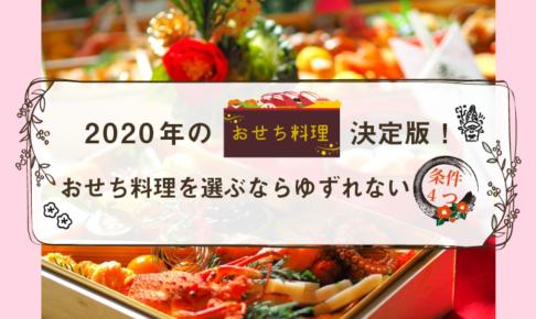 2020年のおせち料理決定版!おせち料理を選ぶならゆずれない条件4つ