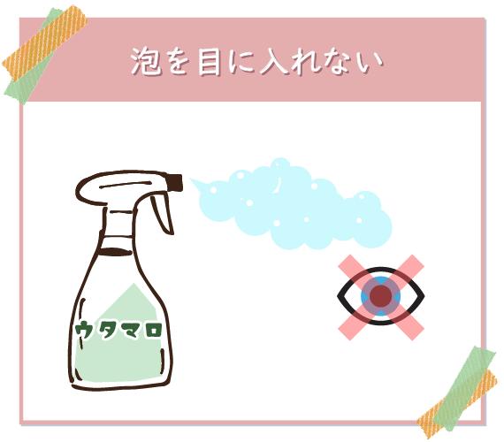 ウタマロクリーナーの泡を目に入れないように注意する
