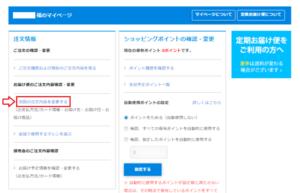 ネスレマイページ「次回の注文内容を変更する」で2回目以降の注文や間隔を変更できる