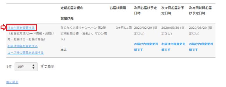 ネスレキャンペーンマイページで注文内容を変更する画面