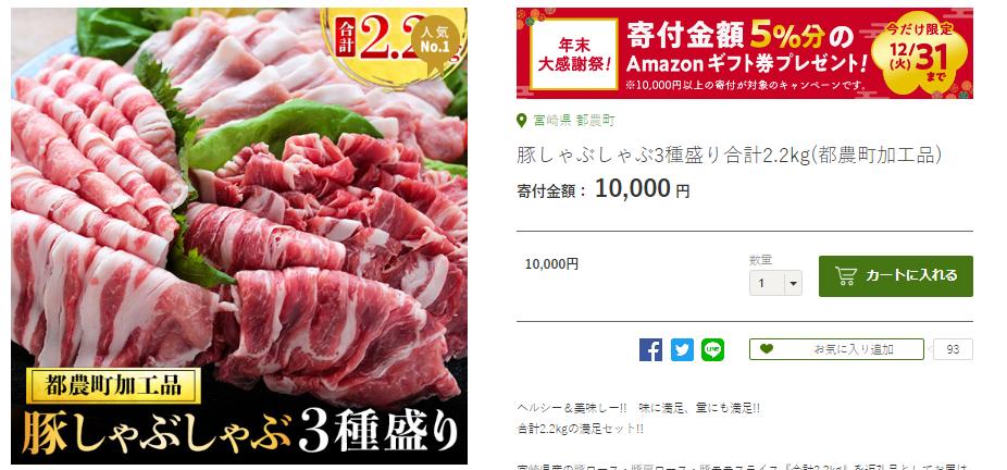 豚しゃぶしゃぶ3種盛り合計2.2kg