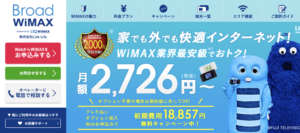 Broad wimaxのバナー