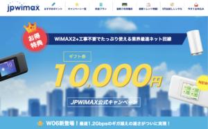 JPWiMAXのバナー