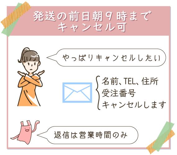 博多久松はキャンセルしたいときも前日朝までメールで受け付けている