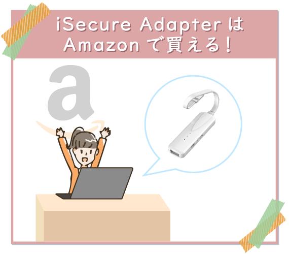 iSecure Adapterが買えるのはAmazon