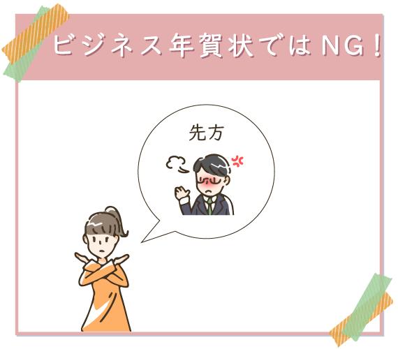 ビジネス年賀状のNG