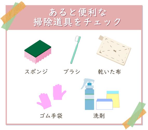 スポンジやゴム手袋など、赤カビ掃除にあると便利な掃除道具