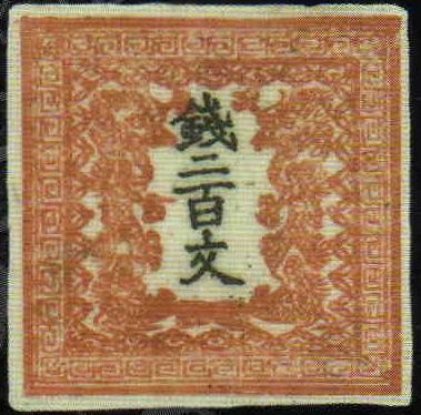 竜文切手200文