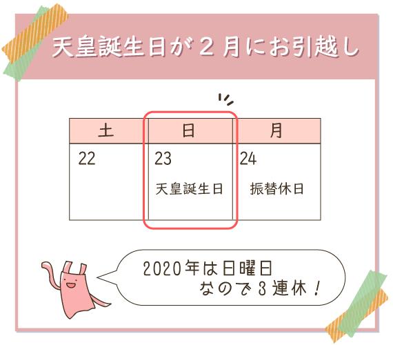 天皇誕生日は、2020年から2月23日にお引越しし、3連休になる
