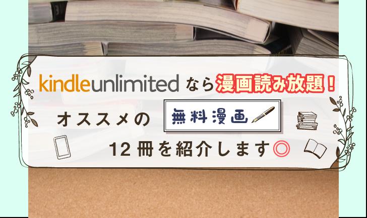 Kindle Unlimitedなら漫画が読み放題!オススメの無料マンガ12冊を紹介します◎