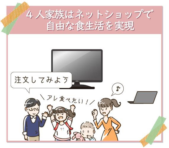 4人家族なら、テレビを見て食べたい物を注文してみるなど自由にネットショップを利用しよう