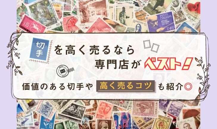 切手を高く売るなら専門店がベスト!高額切手・高く売るコツまで教えます