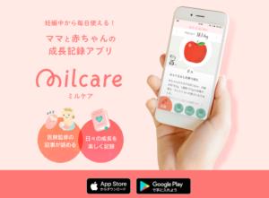 お母さんと赤ちゃんの記録アプリ「ミルケア」