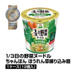 ベイシアオンラインショップの1/3日分の野菜ヌードル