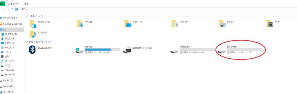 セキュアディスクへのファイル保存方法③