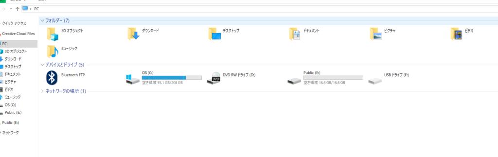 パブリックディスクへのファイル保存方法①