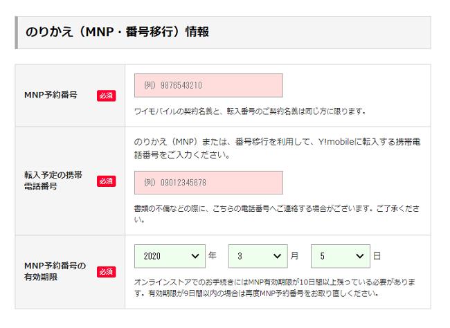Y!mobileのりかえ情報ではMNP予約番号を入力