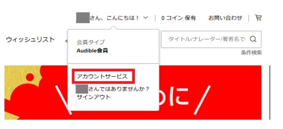 オーディブル退会方法手順アカウントサービス