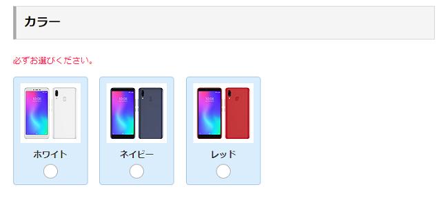 Y!mobileスマホを新規で購入するならカラーも選択