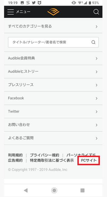 オーディブル退会方法手順mobile画面からPC画面へ移動