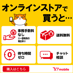 Y!mobile格安スマホバナー