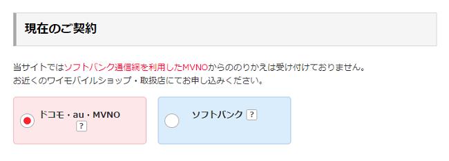 Y!mobileを契約するときは、現在の契約状況も選択