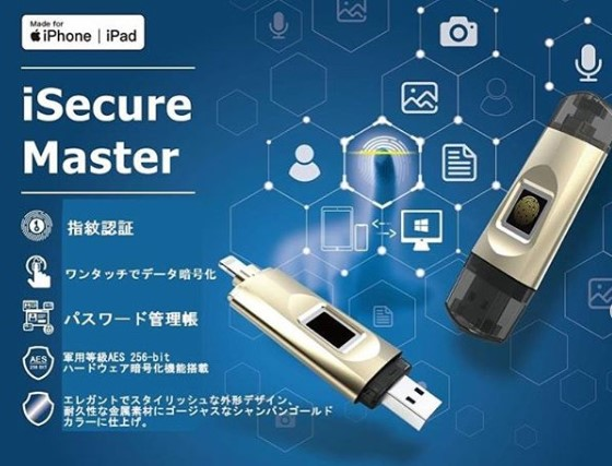 iSecure Master