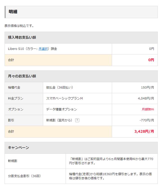 Y!mobile契約画面の明細を確認して完了
