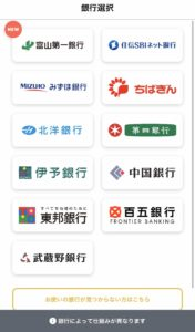 finbeeの連携先銀行の選択画面